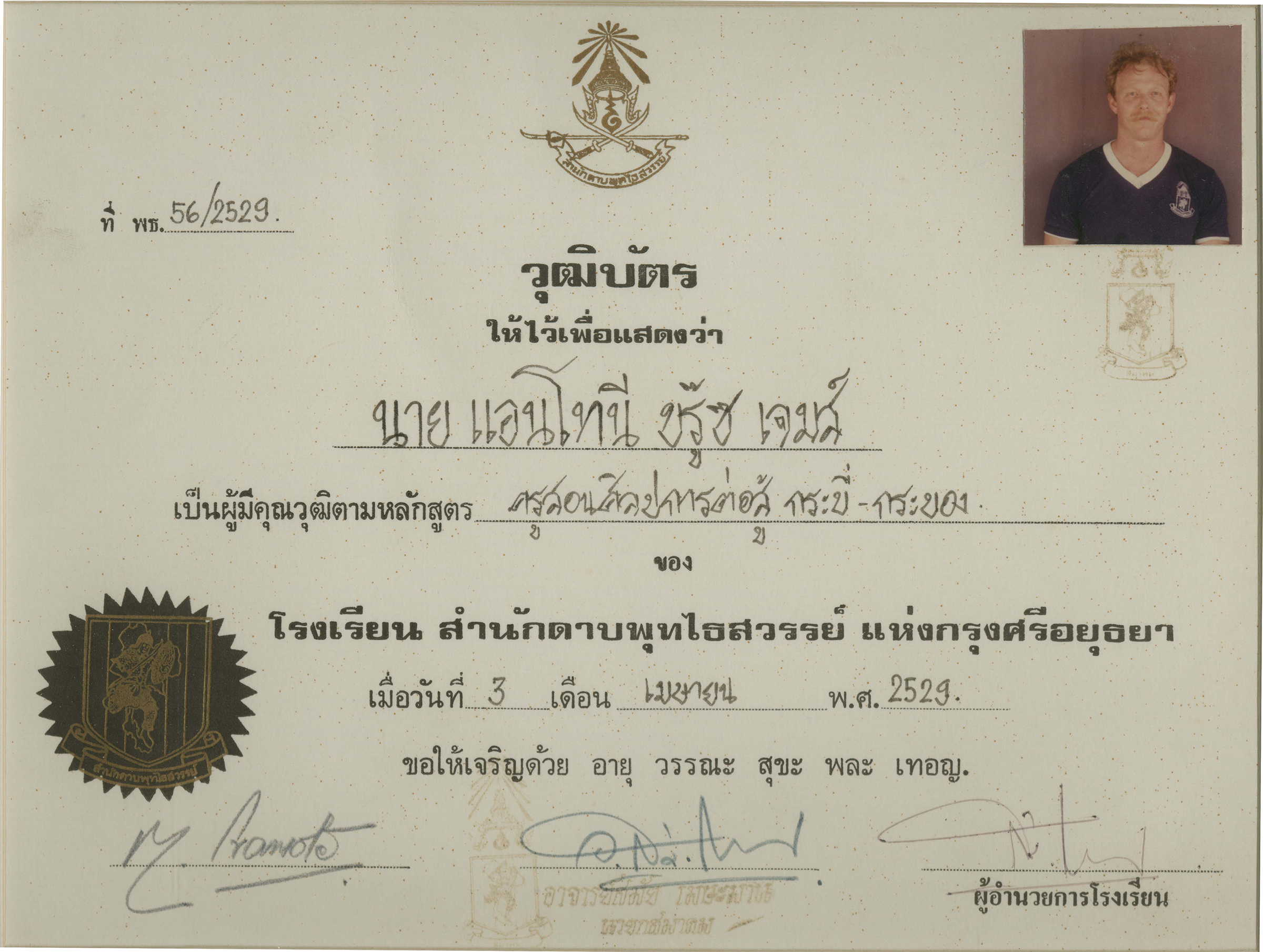 Buddhai Sawan Teacher (Khruu) Certification issued to Dr. Anthony B. James April 1984 by Phaa Khruu Samaii Mesamarn, Nogkam, Thailand